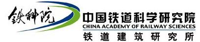 中guo铁dao研究yuan