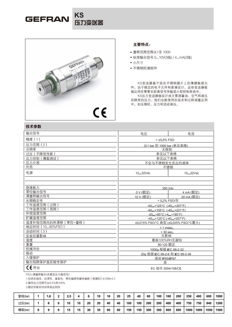 KS压力传感器